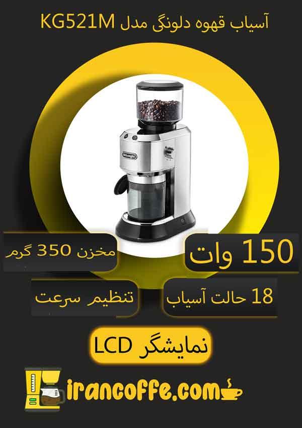 اینفوگرافی-آسیاب-قهوه-دلونگی-مدل-Dedica-KG-521.jpg88