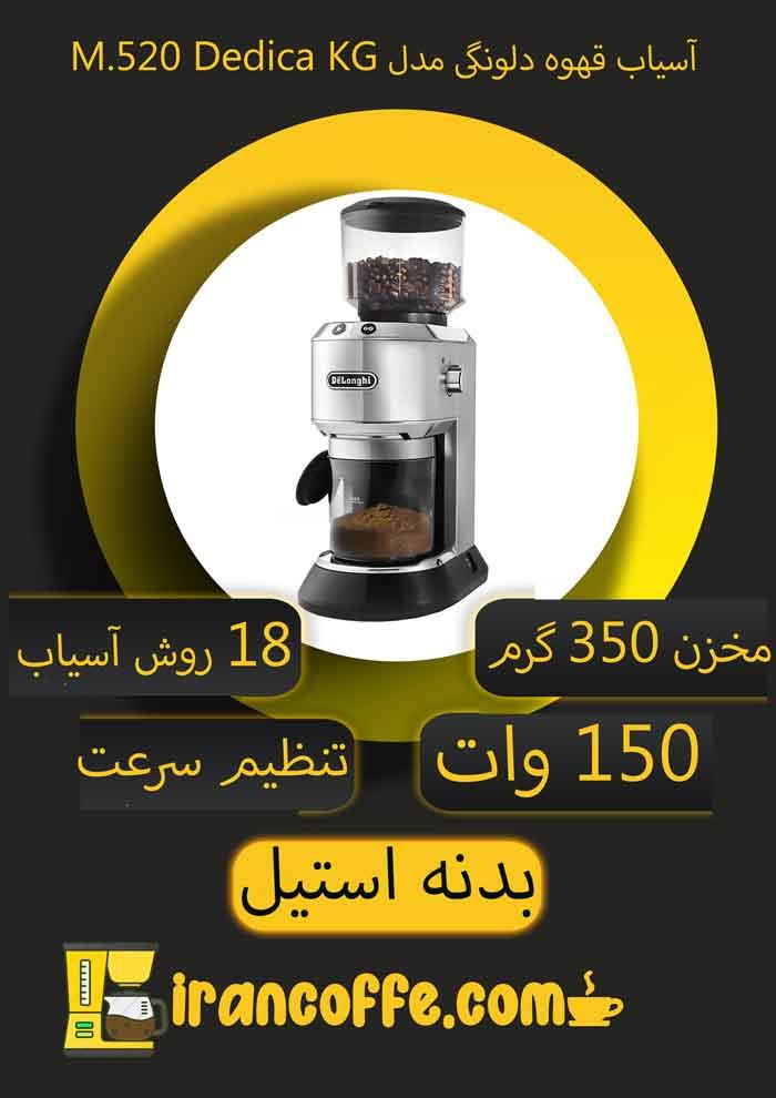 اینفوگرافی-آسیاب-قهوه-دلونگی-مدل-KG520