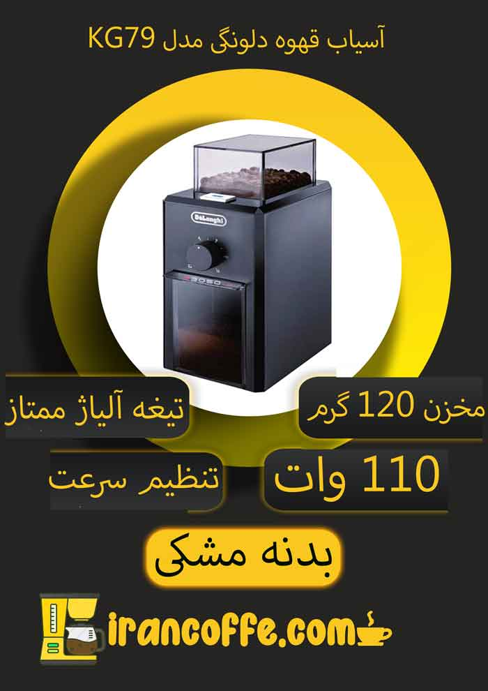 اینفوگرافی-آسیاب-قهوه-دلونگی-مدل-KG79