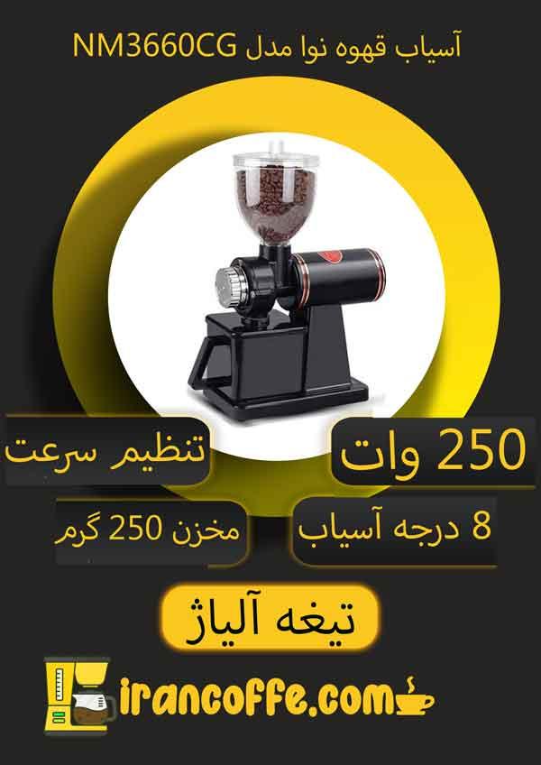 اینفوگرافی--آسیاب-قهوه-نوا-مدل-NM-3660CG