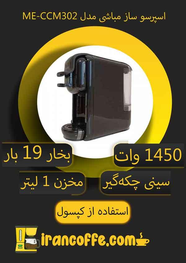 اینفوگرافی-اسپرسو-ساز-مباشی-مدل-ME-CCM302