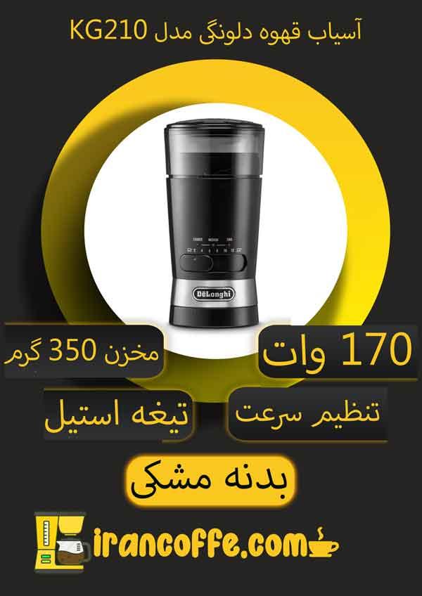 اینفوگرافی-آسیاب-قهوه-دلونگی-مدل-kg210