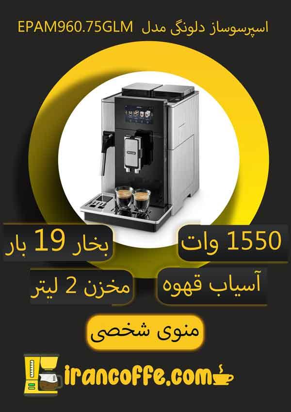 اینفوگرافی-EPAM960.75.GLM