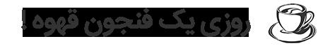فروشگاه ایران کافی