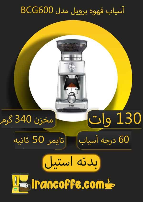 اینفوگرافی-آسیاب-قهوه-برویل-مدل-BCG600