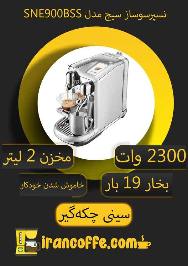 اینفوگرافی-نسپرسوساز-سیج-مدل-SNE900BSS
