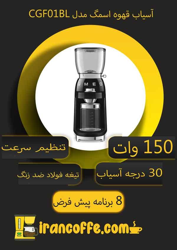 اینفوگرافی-آسیاب-قهوه-اسمگ-مدل-CGF01BL