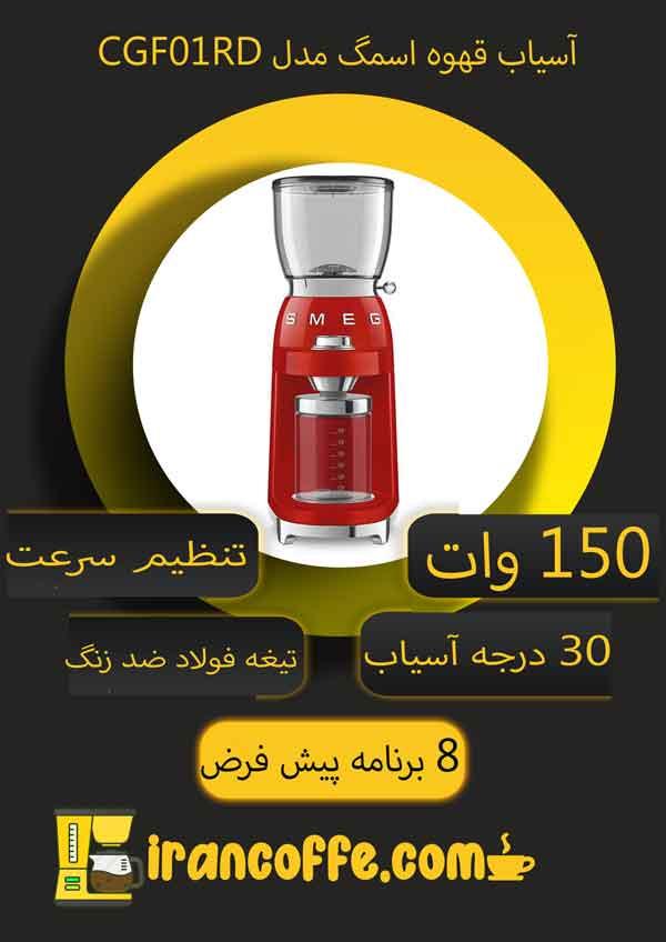 اینفوگرافی-آسیاب-قهوه-اسمگ-مدل-CGF01RD
