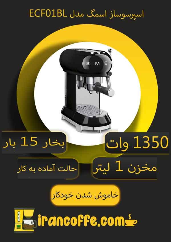 اینفوگرافی-اسپرسو-ساز-اسمگ-مدل-ECF01BL